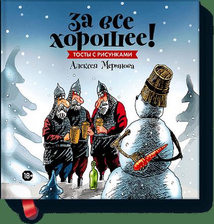 http://www.mann-ivanov-ferber.ru/assets/images/books/za_vse_horoshee/za_vse_horoshee_sneg-big.png
