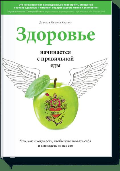 http://www.mann-ivanov-ferber.ru/assets/images/books/zdorove_nachinaetsya_s_pravilnoy_edy/health_big.png