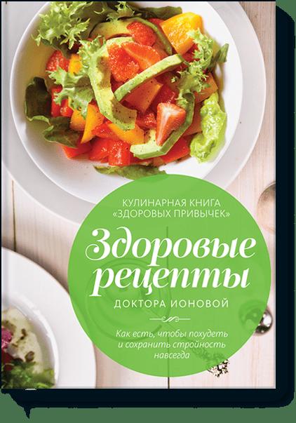 Здоровые рецепты доктора Ионовой от Издательство «МИФ»