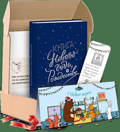 Книга Нового года и Рождества. Наши дни. Подарочный комплект