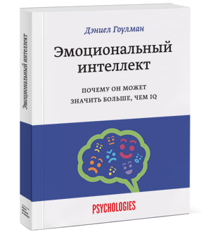 Эмоциональный интеллект