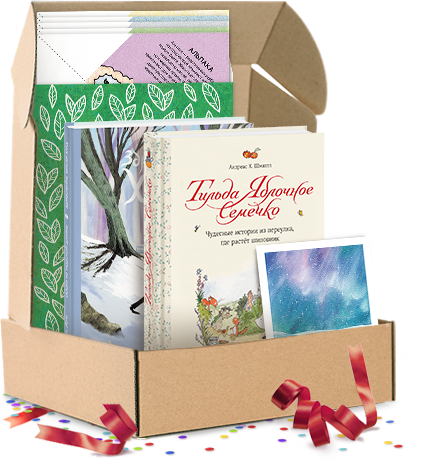 Сказочный комплект для маленьких читателей