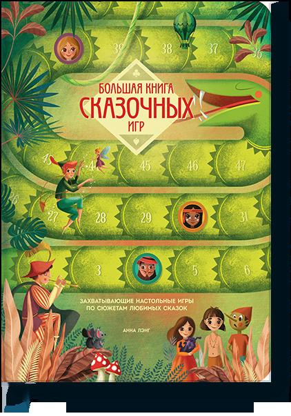 Большая книга сказочных игр фото