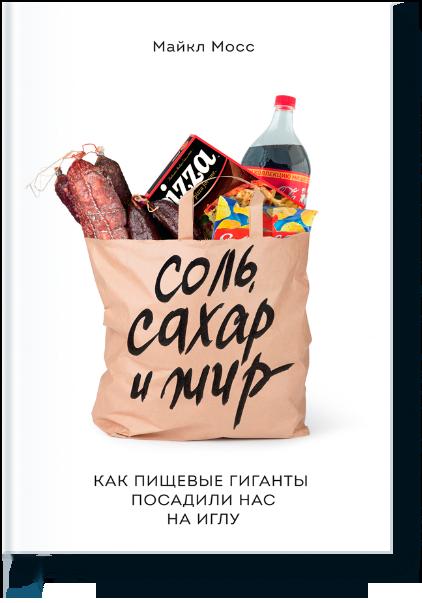 Соль, сахар и жир от Издательство «МИФ»