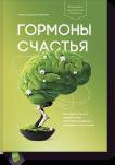 Гормоны счастья - Издательство «МИФ»