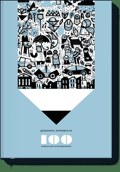 Купить 100. Альбом для раскрашивания, Доминика Липневская, ISBN 9785001000587, МИФ, 2016 , 978-5-0010-0058-7, 978-5-001-00058-7, 978-5-00-100058-7