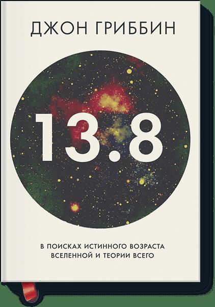 13.8. В поисках истинного возраста Вселенной и теории всего от Издательство «МИФ»