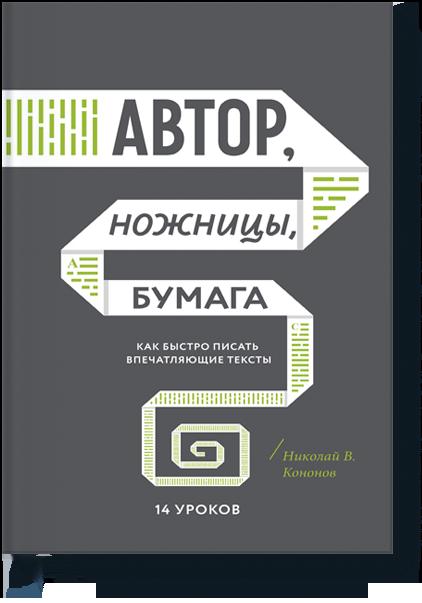 Автор, ножницы, бумага 18350. Николай Кононов