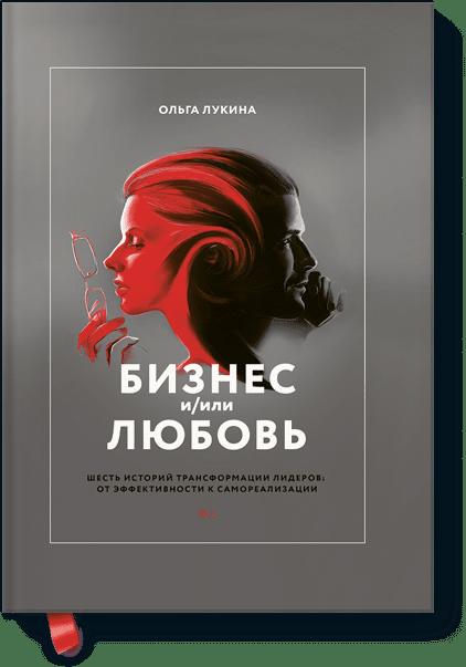 Бизнес и/или любовь. Ольга Лукина. ISBN:
