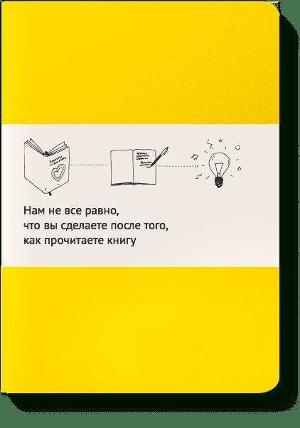 Блокнот для записи МИФа (желтый)