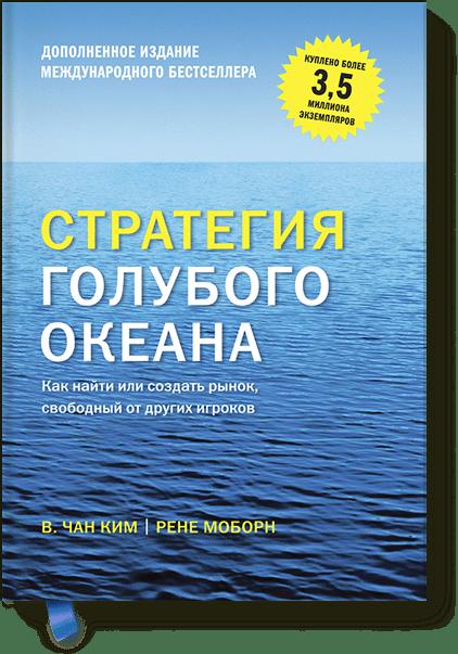 Купить Стратегия голубого океана, Чан Ким, ISBN 9785001174073, МИФ, 2016 , 978-5-0011-7407-3, 978-5-001-17407-3, 978-5-00-117407-3