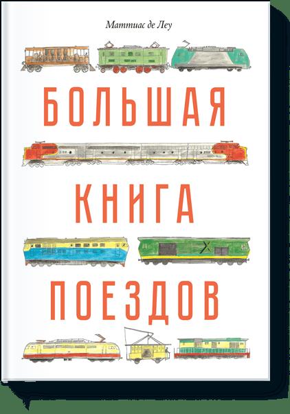 Большая книга поездов большая книга щенки