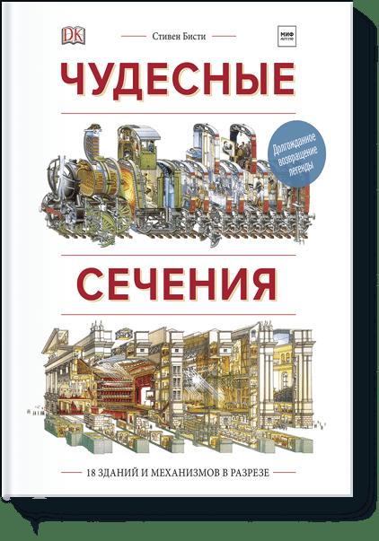 Чудесные сечения. Стивен Бисти. ISBN: 978-5-00117-280-2