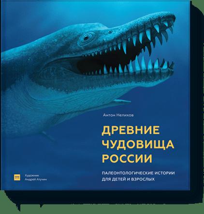 Древние чудовища России фото