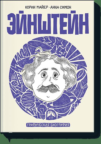 Эйнштейн от Издательство «МИФ»
