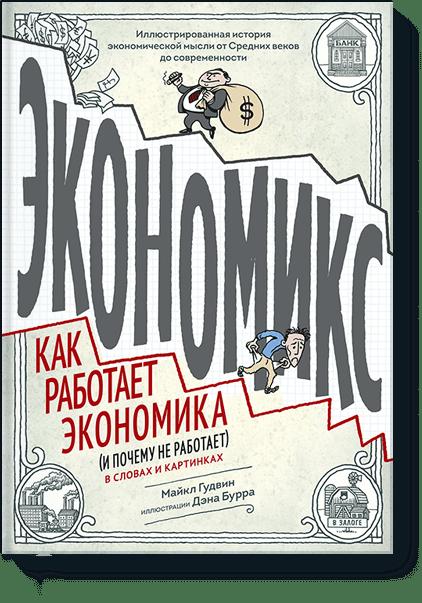 Экономикс от Издательство «МИФ»