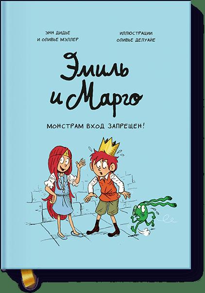 Эмиль и Марго. Монстрам вход запрещен! от Издательство «МИФ»
