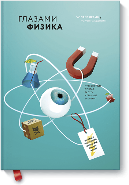 Глазами физика от Издательство «МИФ»