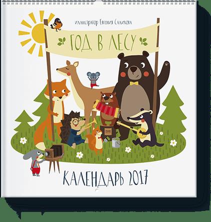 Год в лесу. Календарь 2017