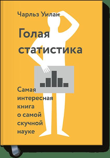 Голая статистика от Издательство «МИФ»