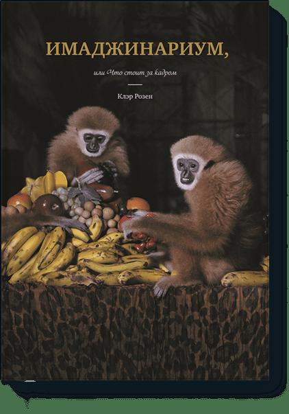 Купить Имаджинариум, или Что стоит за кадром, Клэр Розен, ISBN 9785001172680, МИФ, 2018 , 978-5-0011-7268-0, 978-5-001-17268-0, 978-5-00-117268-0
