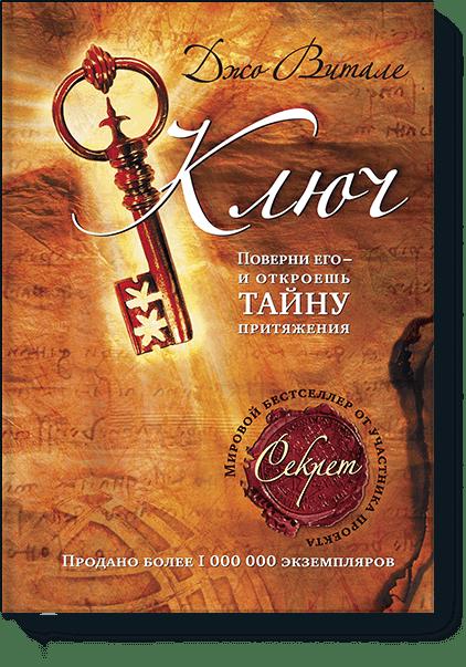 Ключ 14236. Джо Витале. ISBN: 978-5-00100-928-3