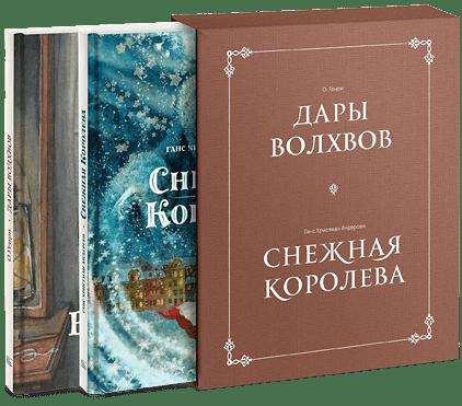 Комплект в коробке «Дары волхвов» и «Снежная королева»