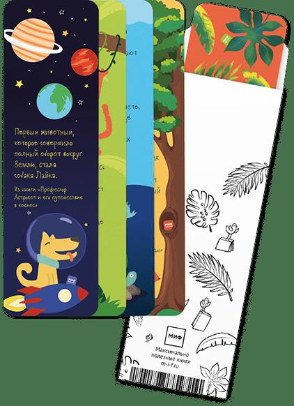 Набор закладок МИФа (для детей)