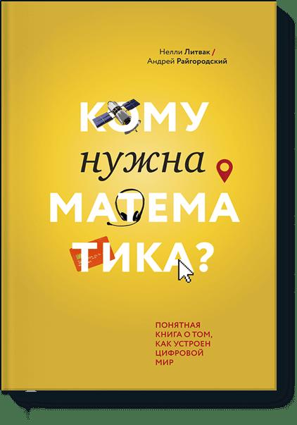 Купить Кому нужна математика?, Нелли Литвак, Андрей Райгородский, ISBN 9785001170624, МИФ, 2017 , 978-5-0011-7062-4, 978-5-001-17062-4, 978-5-00-117062-4