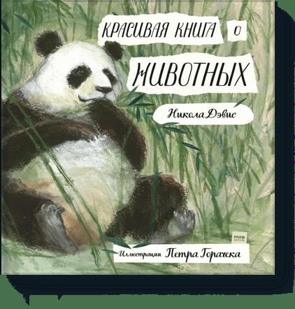 Красивая книга о животных фото