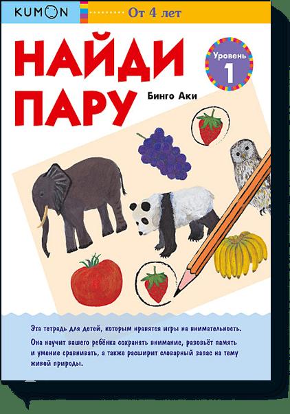 Купить KUMON. Найди пару. Уровень 1, ISBN 9785001177760, МИФ, 2016 , 978-5-0011-7776-0, 978-5-001-17776-0, 978-5-00-117776-0