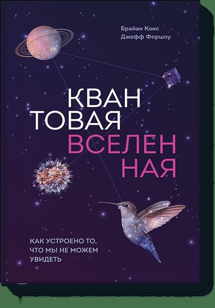 Квантовая вселенная от Издательство «МИФ»