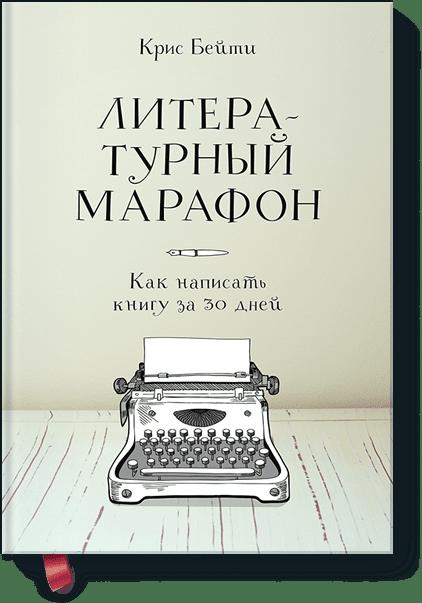Литературный марафон. Крис Бейти