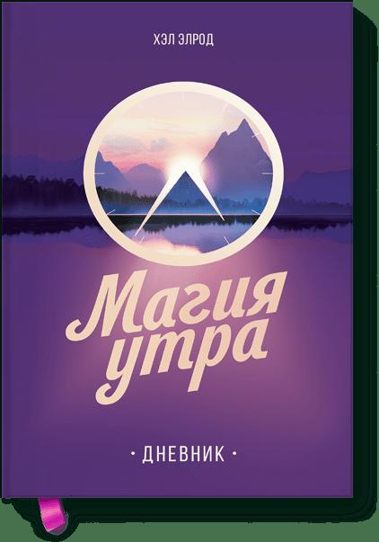читать книгу магия утра бесплатно полностью