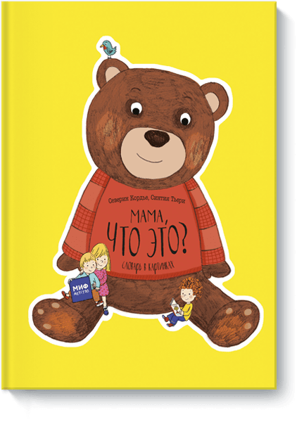 Купить Мама, что это?, Северин Кордье, Синтия Тьери, ISBN 9785001172666, МИФ, 2018 , 978-5-0011-7266-6, 978-5-001-17266-6, 978-5-00-117266-6