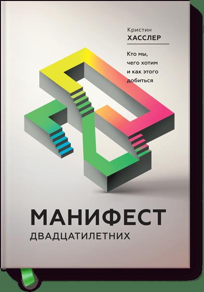 Купить Манифест двадцатилетних, Кристин Хасслер, ISBN 9785001008439, МИФ, 2016 , 978-5-0010-0843-9, 978-5-001-00843-9, 978-5-00-100843-9