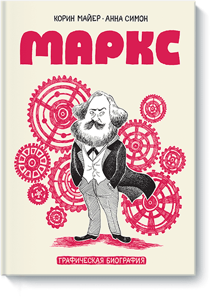 Маркс от Издательство «МИФ»
