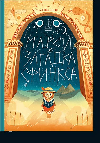 Марси и загадка Сфинкса от Издательство «МИФ»