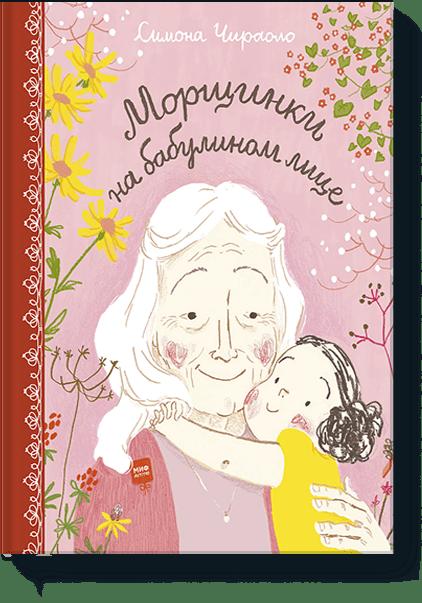 Морщинки на бабулином лице (Симона Чираоло) — купить в МИФе
