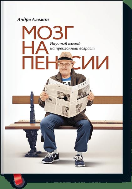 Мозг на пенсии от Издательство «МИФ»