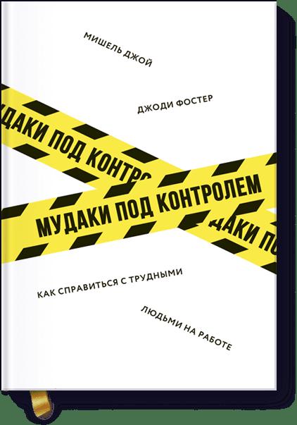Мудаки под контролем от Издательство «МИФ»