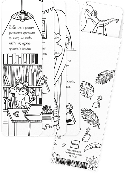 Набор закладок МИФа (для взрослых)