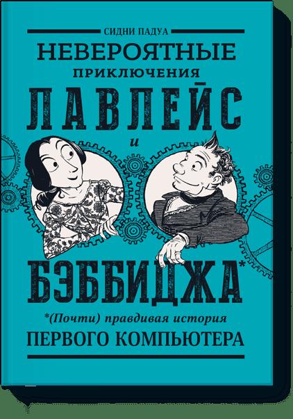 Невероятные приключения Лавлейс и Бэббиджа от Издательство «МИФ»