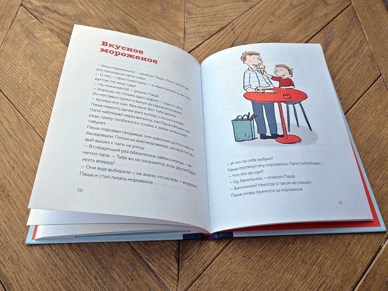 Книга «Паша и папа» -