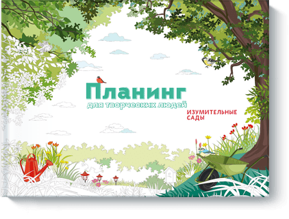 Купить Планинг для творческих людей. Изумительные сады, ISBN 9785001002925, МИФ, 2016 , 978-5-0010-0292-5, 978-5-001-00292-5, 978-5-00-100292-5