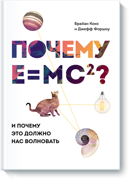 Почему E=mc²? от Издательство «МИФ»