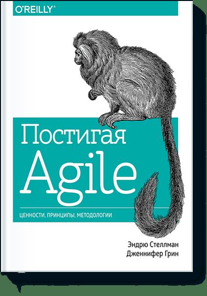 Купить Постигая Agile, Эндрю Стеллман, Дженнифер Грин, ISBN 9785001460855, МИФ, 2017 , 978-5-0014-6085-5, 978-5-001-46085-5, 978-5-00-146085-5