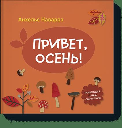 Привет, осень!