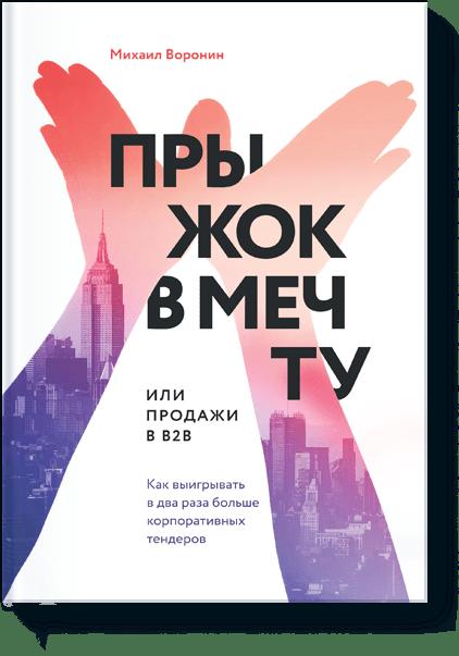 Купить Прыжок в мечту, или Продажи в B2B, Михаил Воронин, ISBN 9785001003274, МИФ, 2016 , 978-5-0010-0327-4, 978-5-001-00327-4, 978-5-00-100327-4