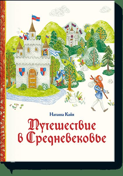 Путешествие в Средневековье от Издательство «МИФ»